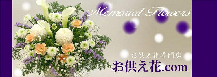 お供え花専門店◇お供え花.comへようこそ