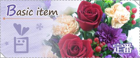 定番のお誕生日花