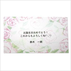 一般的なメッセージカードの例